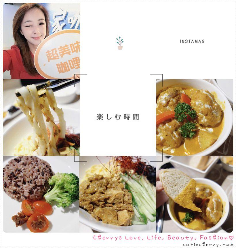 桃園.食記|家咖哩 Jiacurry 在桃園(桃園 ATT 筷食尚店)♥使用在地新鮮食材的超濃郁咖哩