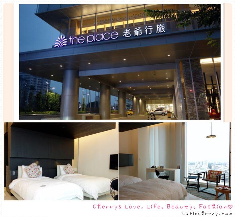 台南.住宿|老爺行旅 The Place Tainan,融合傳統與現代設計♥附甘粹餐廳自助式早餐