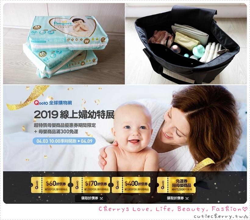 購物|Qoo10 台灣優惠折不停♥韓國直送熱門 IG 母嬰用品