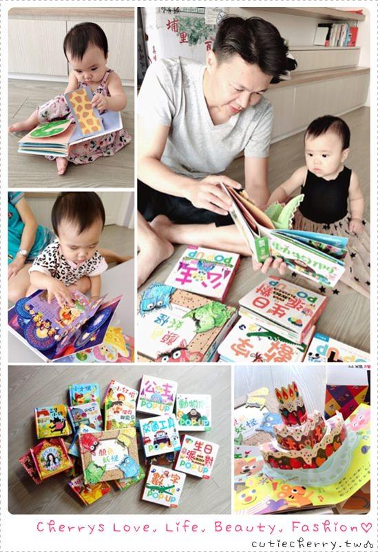 童書推薦|華碩文化立體書,3D 立體設計讓寶寶愛上閱讀♥ 0-3 歲書單分享