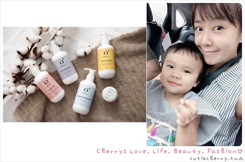 親子|oher Baby 沐浴護膚系列,專為敏感肌膚而生的零負擔溫和護膚保養♥