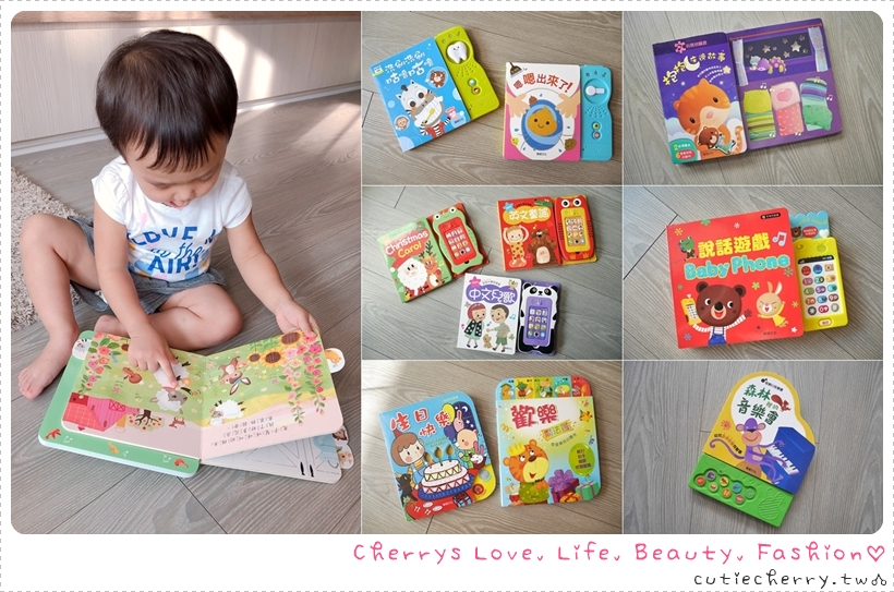 童書推薦|華碩文化有聲書,透過聲音及互動遊戲培養幼兒認知、音樂啟蒙及生活好習慣養成♥ 0-3 歲書單分享
