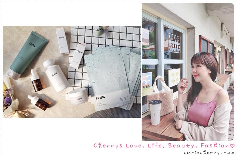 保養|韓國精油護膚保養 FFLOW,給自己最舒緩療癒的保養時刻♥