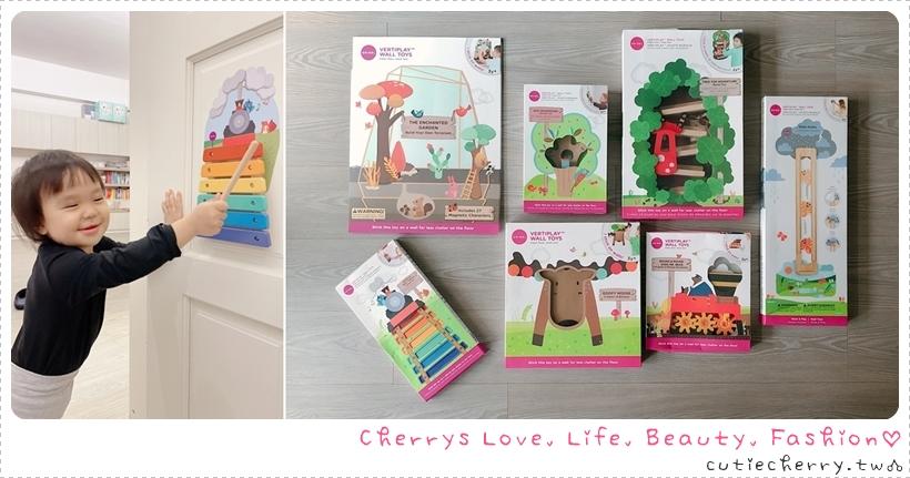 親子|新加坡 ORIBEL-Vertiplay 創意壁貼玩具,有趣好玩又不佔空間的兒童房裝飾♥