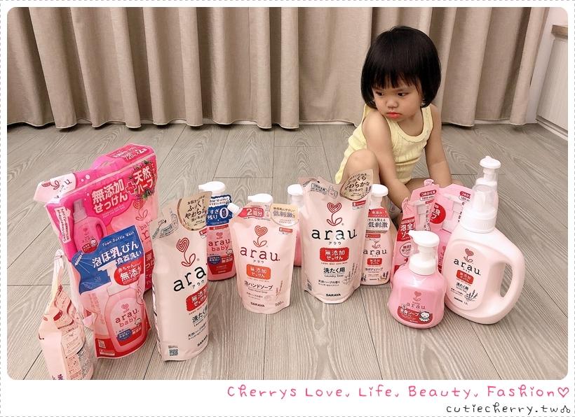 親子|arau.baby 愛樂寶,日本媽麻育嬰必備的無添加首選♥