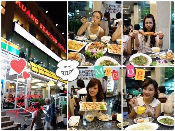 曼谷.美食|這也太美味♥難以忘懷的 Kuang Seafood 光海鮮