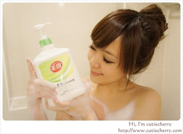 沐浴★美琪 T3 抗菌沐浴乳,天天都好期待沐浴時刻♥