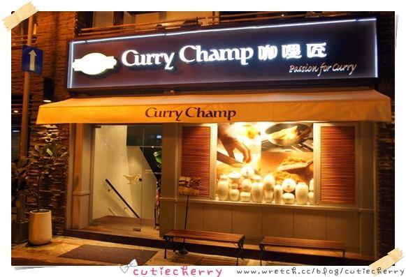 食記★咖哩好吃噢◕。◕♥欣葉Curry Champ咖哩匠