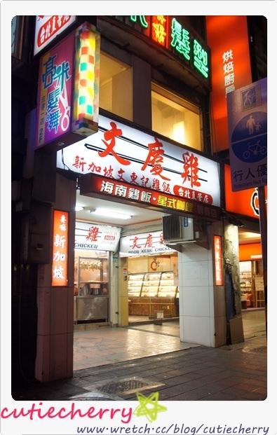 食記★懷念的道地口味,文慶雞